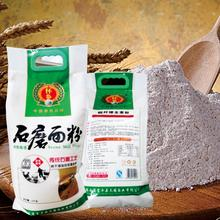 怀香牌石磨面粉