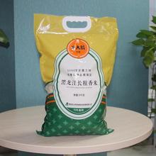 黑龙江长粒香米5公斤,华商北大荒倾情出品